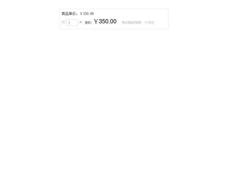 jquery text文本框商品数量增加或商品数量减少