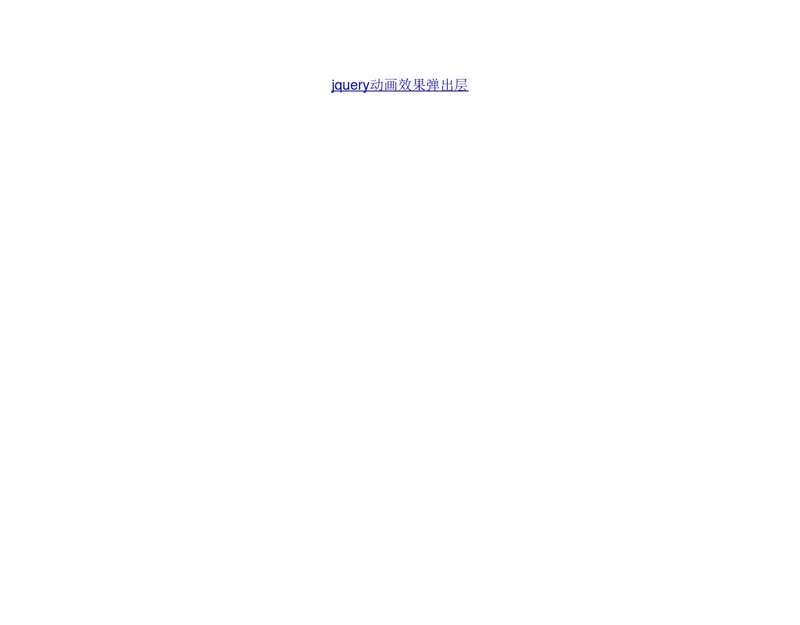 jquery弹出层特效animate制作类似flash动画效果弹出层