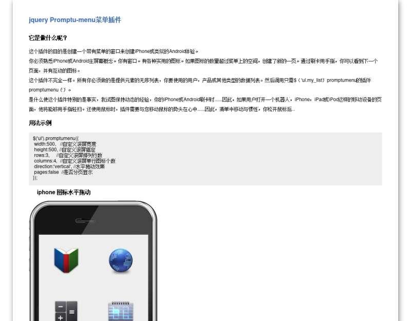 jquery Promptu-menu菜单滑动插件iphone手机主屏幕滑动触屏效果