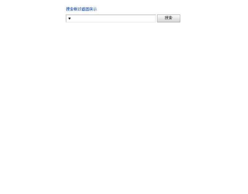 jquery分类搜索框带过滤器的搜索框