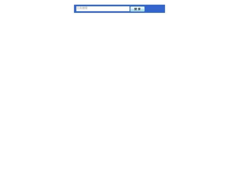 jquery input表单分类搜索动画效果分类搜索条件