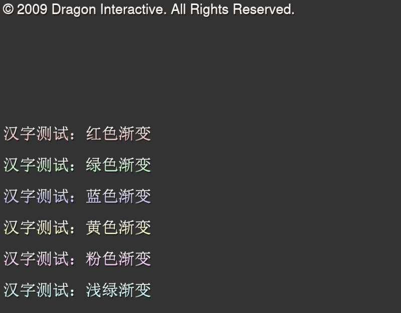 jquery文字特效制作上下颜色文字渐变带有立体效果