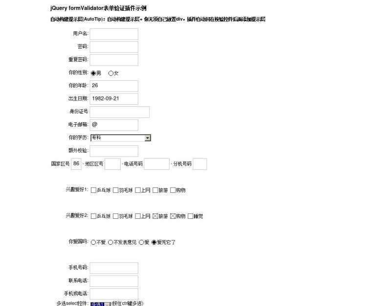 jquery表單驗證 formvalidator 插件解決整站表單提交驗證問題