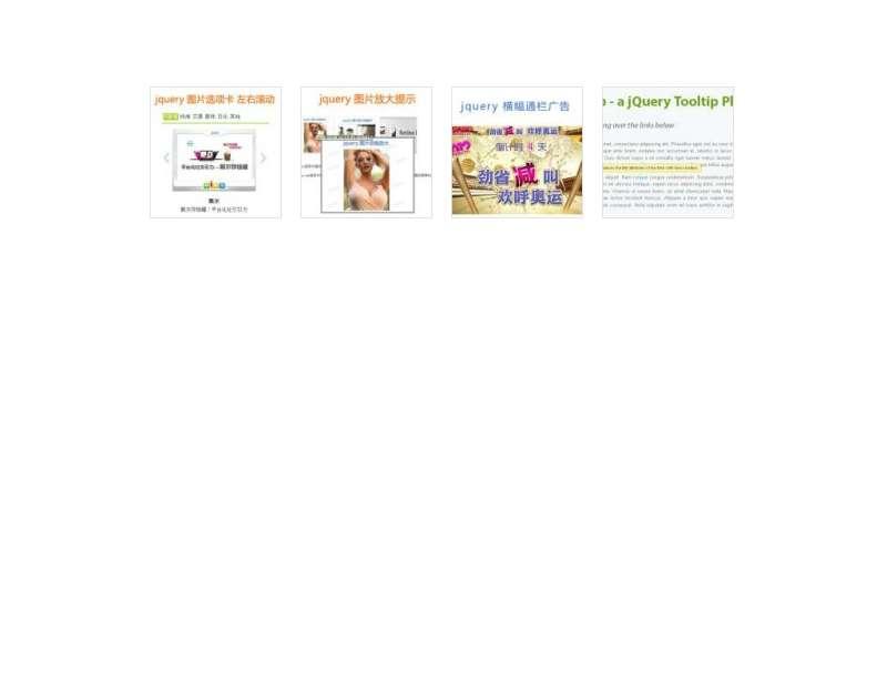 jquery提示框插件自定义多个方向浮动提示层