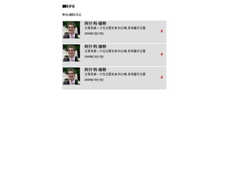 jquery ajax实例点击按钮触发Ajax loading加载提示效果