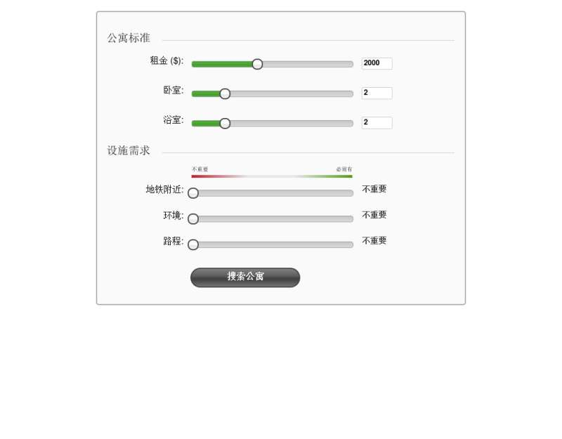 jQuery ui input滑动条制作房屋表单搜索条件滑动条
