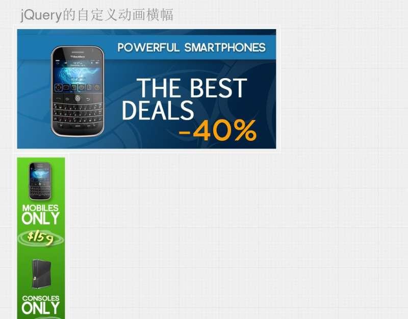 jquery图片广告横幅制作类似flash动画广告自定义横幅通栏