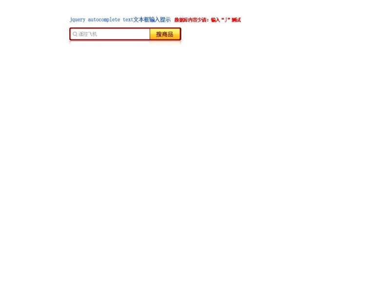 jquery autocomplete text文本框输入智能提示文字内容效果
