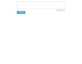 jquery text文本框限制字数或文本框提示字数