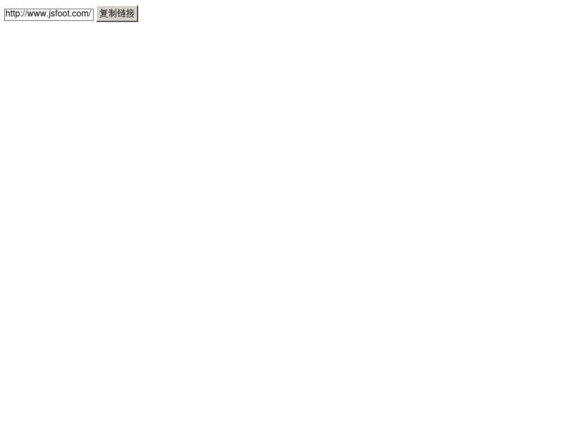 jquery复制链接点击按钮复制调用text文本框内容