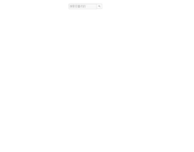 jQuery标签点击搜索文本框弹出热门标签关键字选择