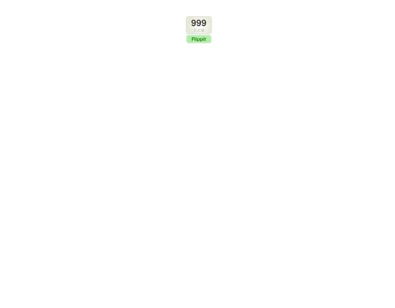 jquery投票工具点击量翻转累加
