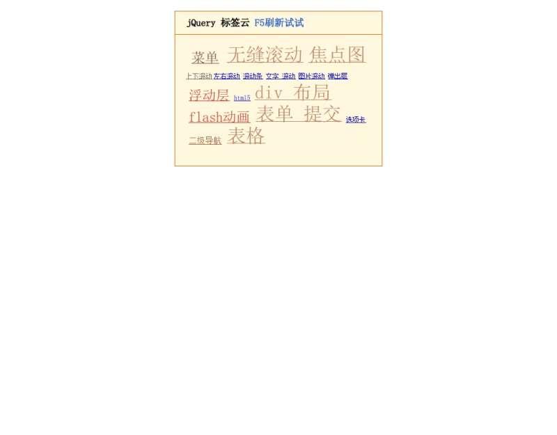 jquery标签云制作无规则标签云样式
