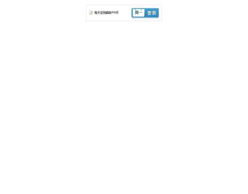 jquery制作每天或每日打卡签到特效