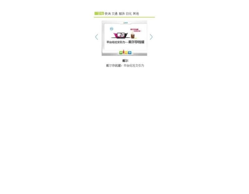 jquery圖片滾動與選項卡結合的圖片左右滾動焦點圖