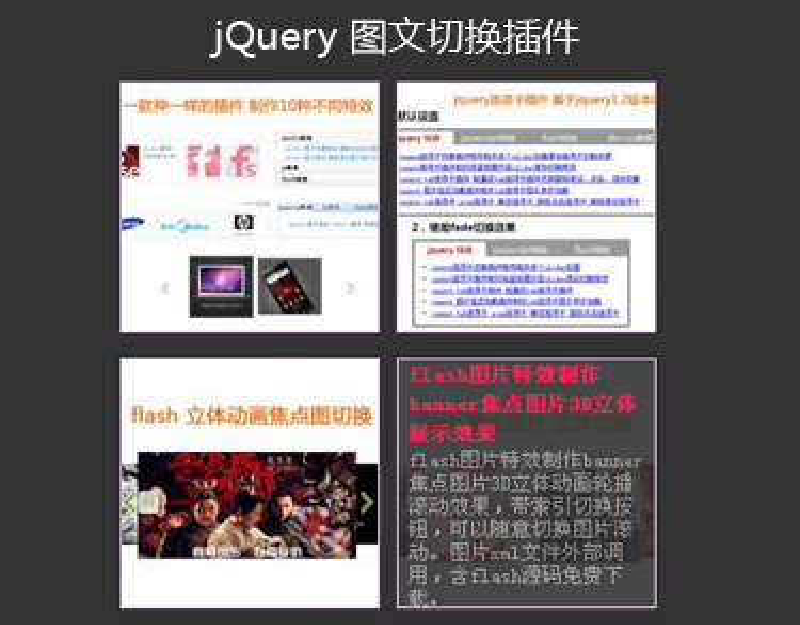 jquery圖片切換插件制作圖片與文字切換特效