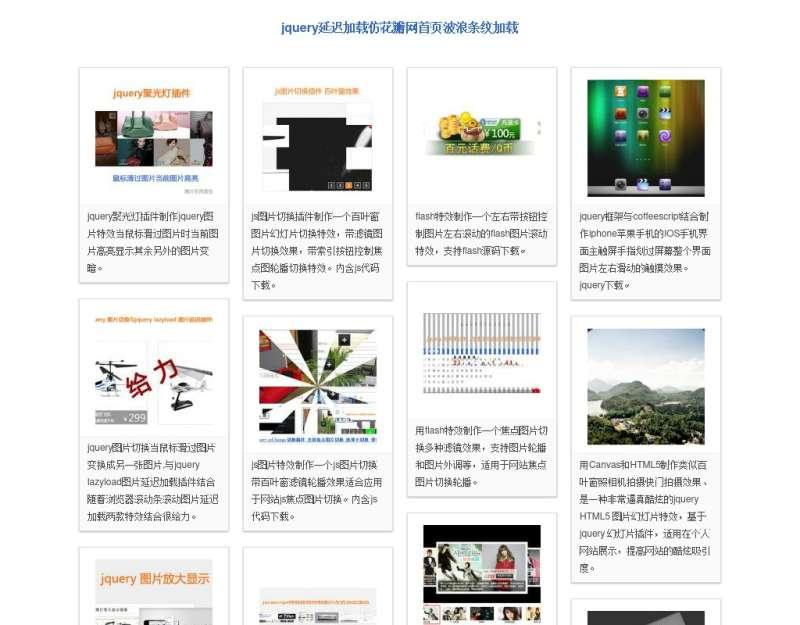 jquery图片延迟加载仿花瓣网首页图片波浪条纹排列加载