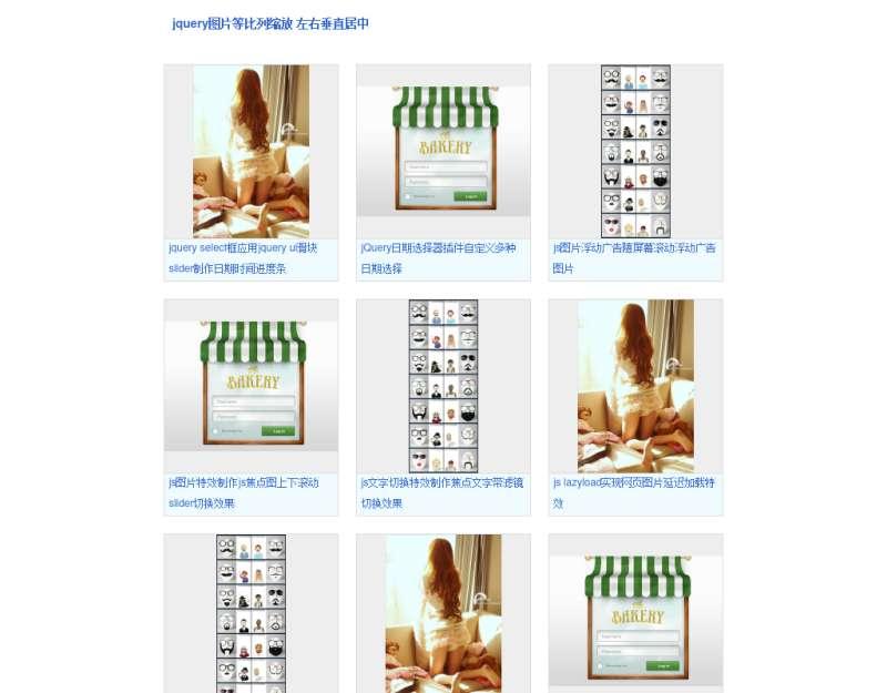 jquery图片等比例缩放图片左右垂直居中