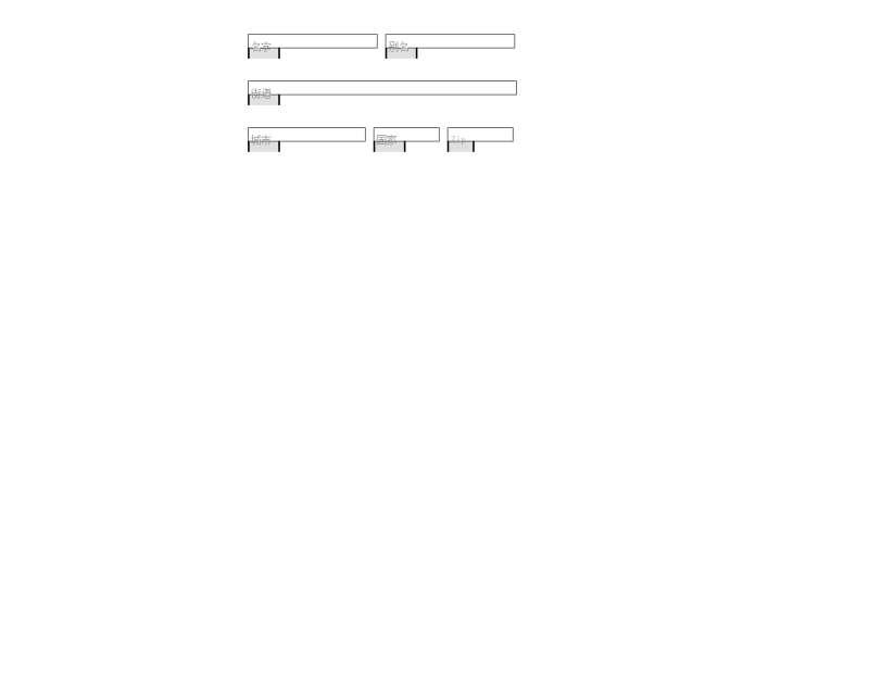 jQuery鼠标滑过text文本框向上滑动提示文字标题