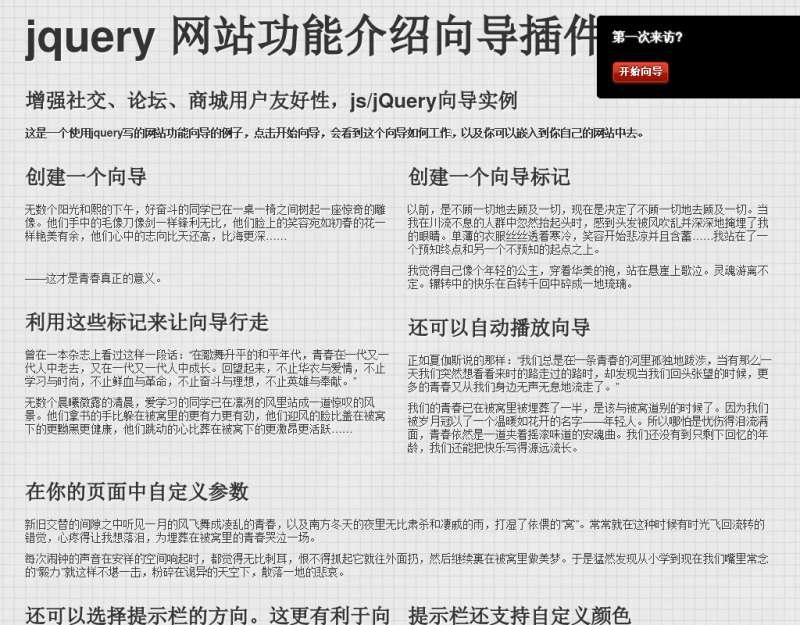 jquery网页向导插件可自动滚动页面步骤引导操作