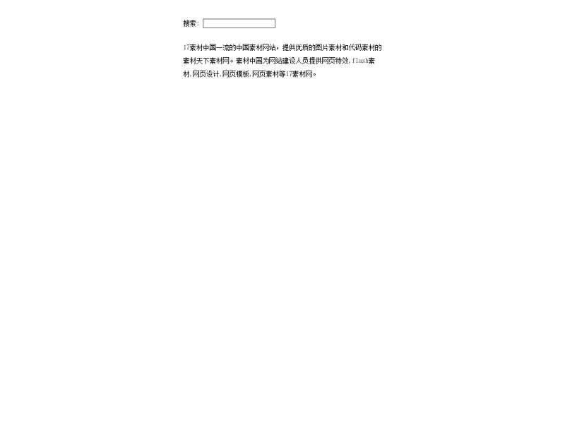 jquery text文本框搜索段落文本关键词文字高亮显示