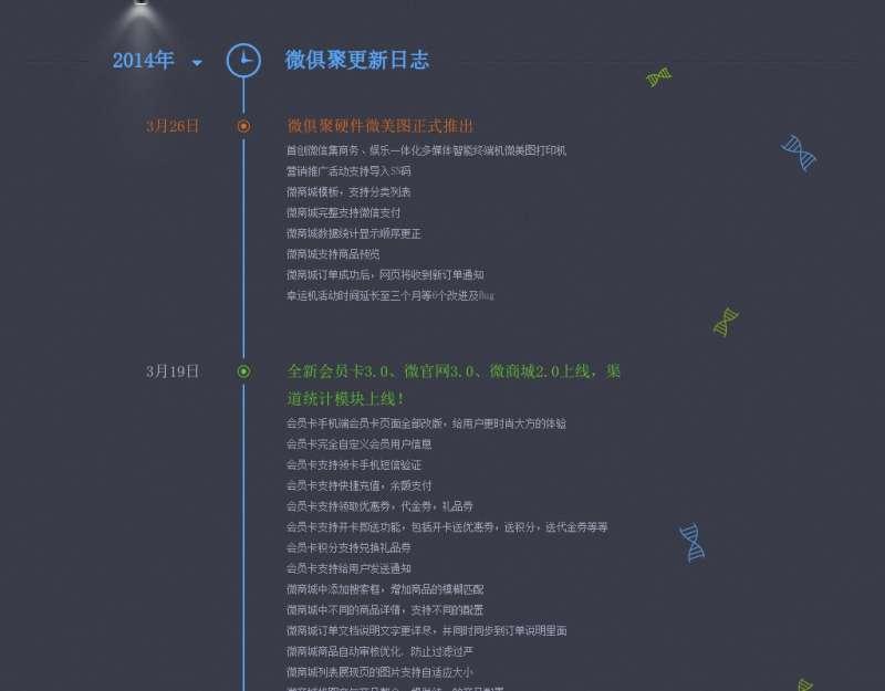 jquery网页时间轴代码简单的网页时间轴制作效果
