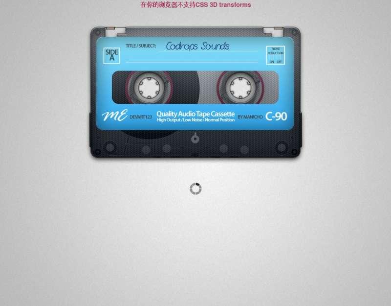 html5音频播放器制作复古的卡式录音机HTML5音乐播放器代码