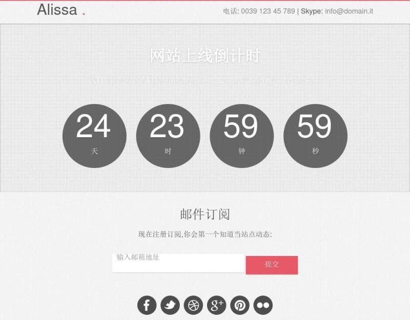 html5网站正在建设中模板下载_网站正在建设中页面源码下载
