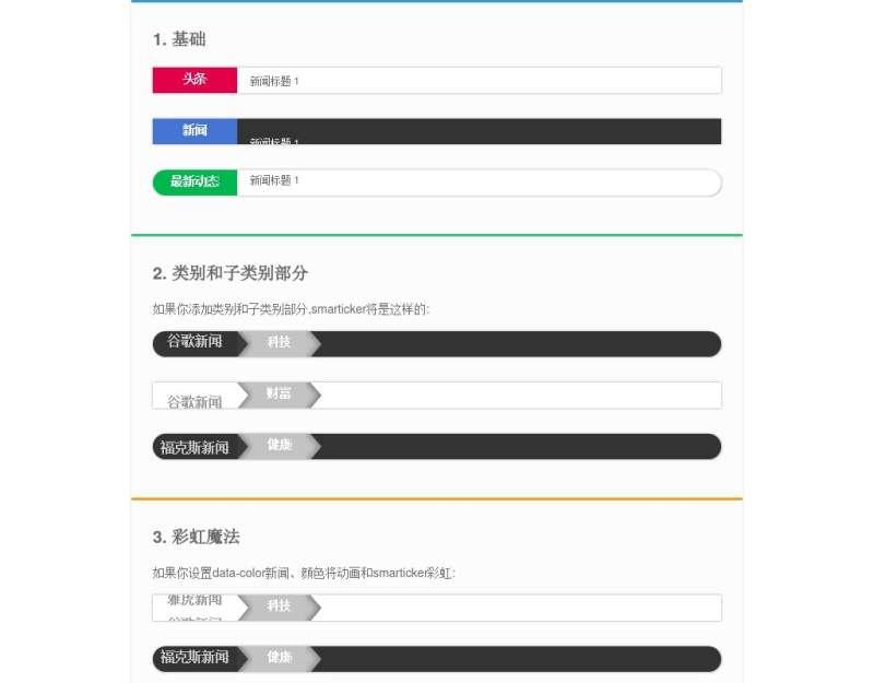jquery新闻滚动插件多条分类响应式标题新闻滚动效果代码