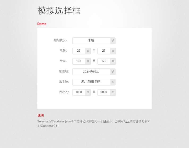 jquery selector下拉框联动选择菜单代码