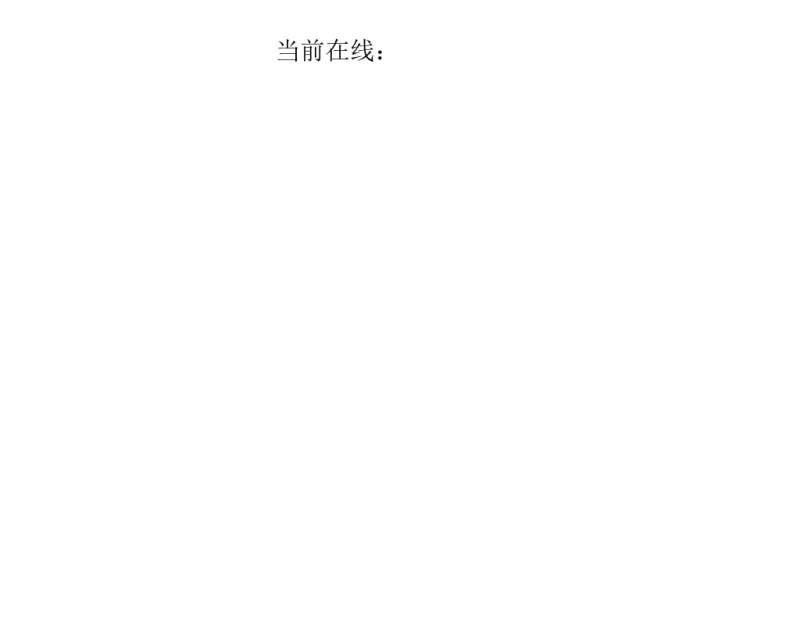 jQuery php动态文字显示在线人数代码