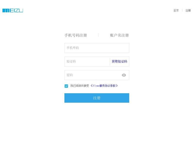 jQuery仿魅族手机注册表单验证页面模板下载