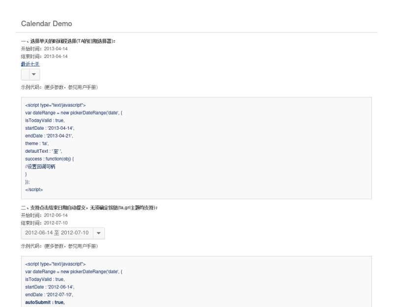 jQuery日期插件制作时间段选择日期代码