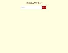 jQuery搜索框输入文字下拉提示菜单