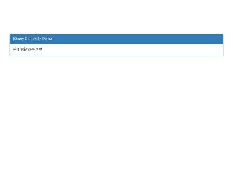 jquery右键菜单插件鼠标右键列表菜单代码