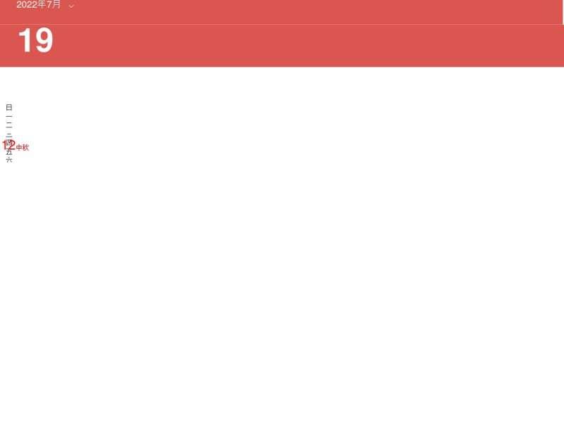 html5手机页面带农历的万年历日历代码
