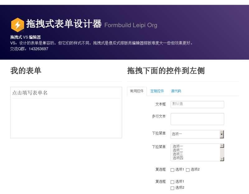 formbuilder表单构建工具_在线表单设计器代码