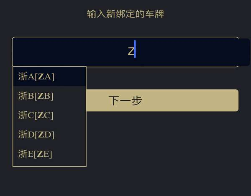 jQuery输入框自动提示车牌号码验证效果