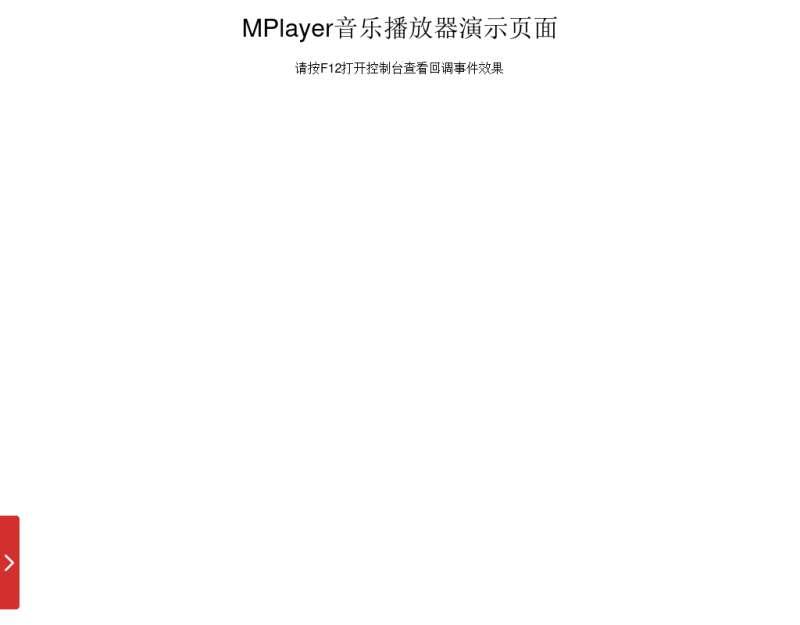 html5 MPlayer可定制的Web音乐播放器插件