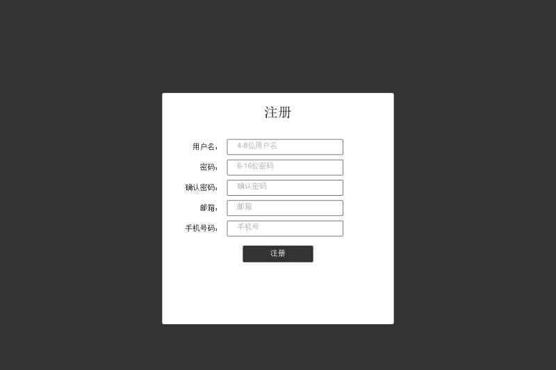 jQuery简单的注册表单验证代码