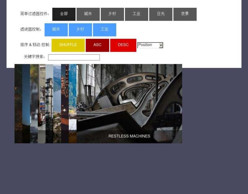 jquery分类图片过滤器插件代码