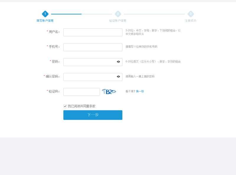 jQuery带步骤网站注册表单填写验证代码