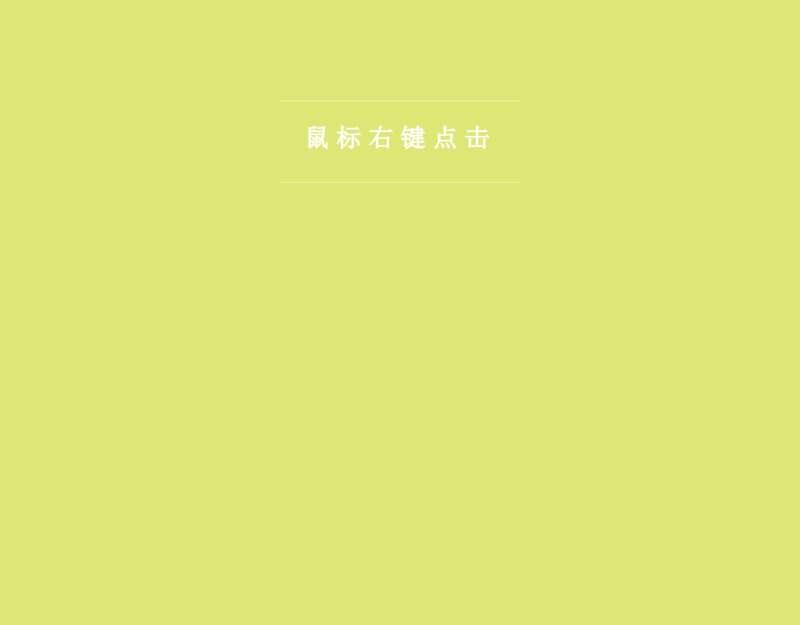 jQuery鼠标右键菜单选择代码