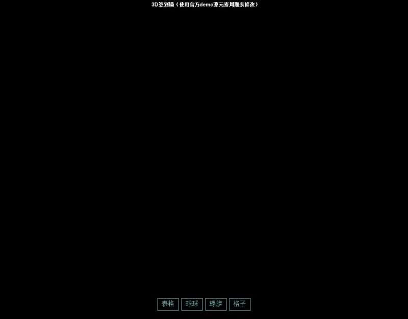 html5酷炫的3D签到墙动画特效