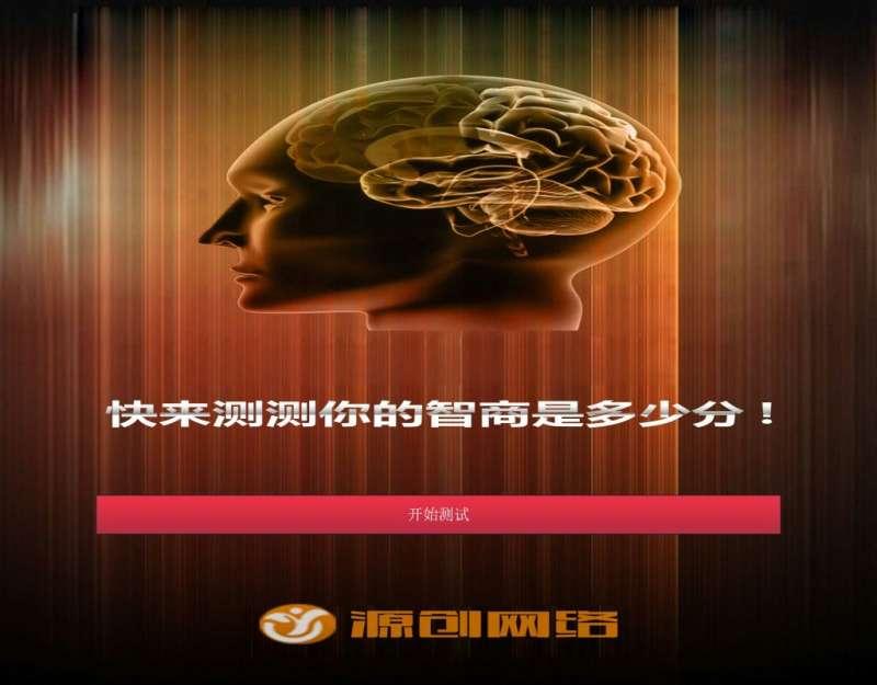 html5趣味智力答题测试小游戏源码