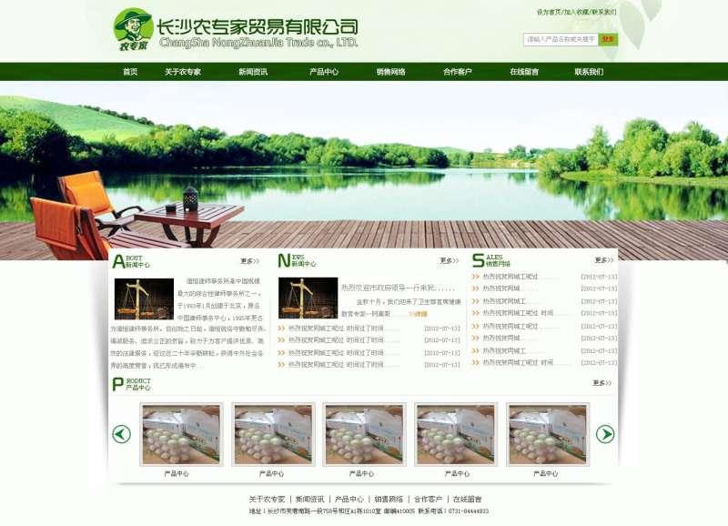 绿色的农业网站模板首页psd分层素材下载