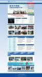 蓝色的湖南师范大学网站首页模板psd分层素材下载