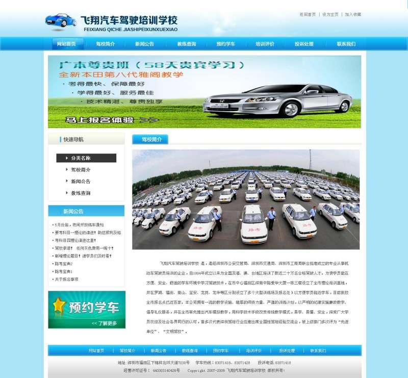 蓝色的网页免费驾校网站模板psd分层素材下载