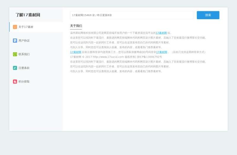 jquery企業介紹展示左右TAB列表切換代碼