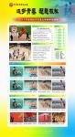 学校运动会专题页面设计模板psd分层素材下载
